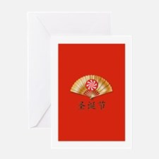 Golden Christmas Fan with Peppermint Greeting Card