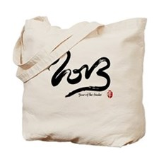 Year of the Snake 2013 Calligraphy Tote Bag