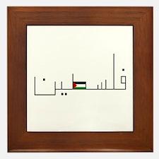 Palestine (in Arabic) Framed Tile