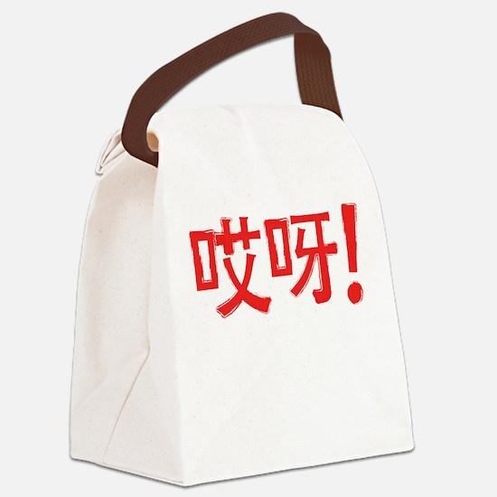 Aiya! (Chinese) Kids' Light T-Shirt