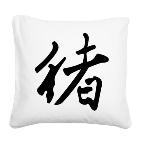 Pig In Chinese Square Canvas Pillow