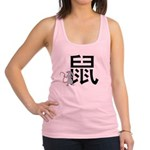 Chinese Rat Calligraphy Racerback Tank Top