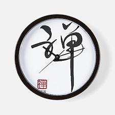 Zen Calligraphy Wall Clock