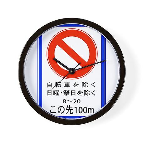Japan No Parking Wall Clock