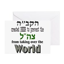 IDF, Beer & Hakadosh Bar Greeting Cards (Pk of 10)