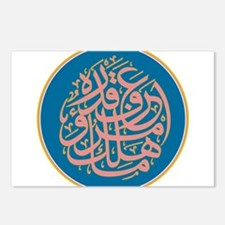 islamicart6.png Postcards (Package of 8)