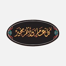 islamicart15.png Patches