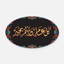 islamicart15.png Oval Car Magnet