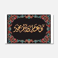 islamicart15.png Car Magnet 20 x 12