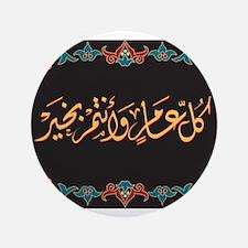 "islamicart15.png 3.5"" Button"
