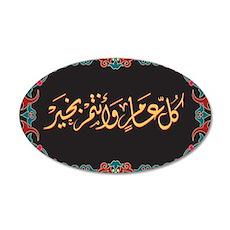 islamicart15.png Wall Sticker