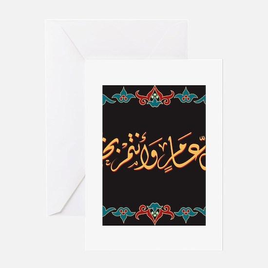 islamicart15.png Greeting Card