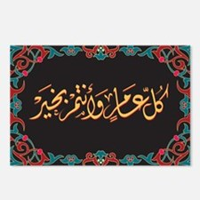 islamicart15.png Postcards (Package of 8)