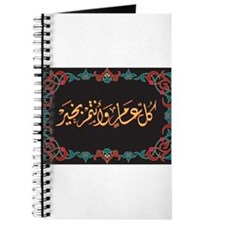 islamicart15.png Journal