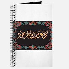 islamicart15.png Journal