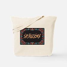 islamicart15.png Tote Bag