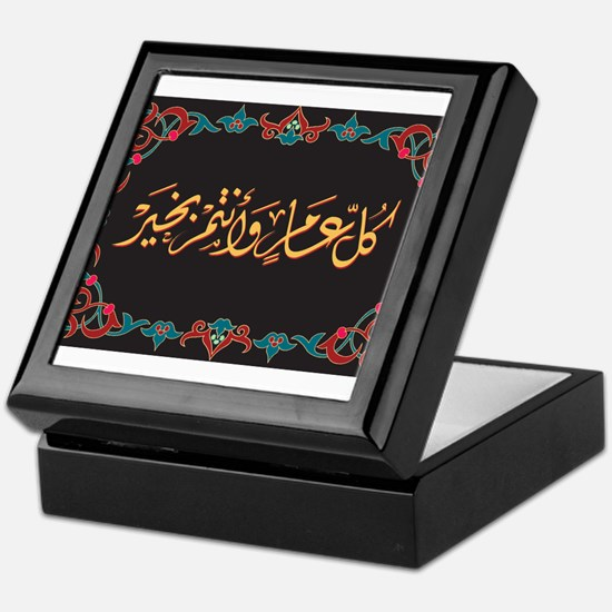 islamicart15.png Keepsake Box