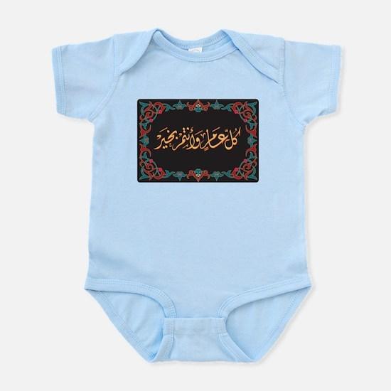 islamicart15.png Infant Bodysuit