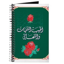 islamicart16.png Journal