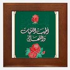 islamicart16.png Framed Tile