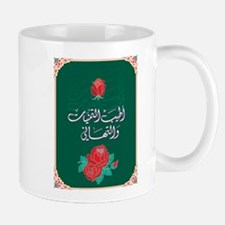 islamicart16.png Mug