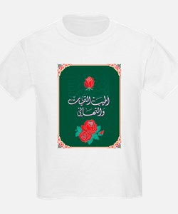 islamicart16.png T-Shirt