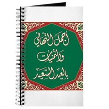 islamicart17.png Journal