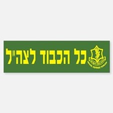 All Honor to Tzahal Bumper Bumper Bumper Sticker