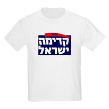 Kadima Israel T-Shirt