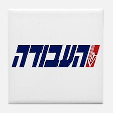 Labor (HaAvodah) Tile Coaster