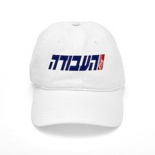 Labor (HaAvodah) Baseball Cap