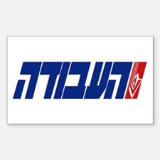 Labor (HaAvodah) Rectangle Decal