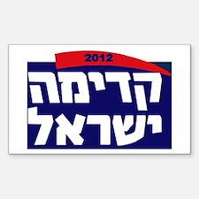 Kadima Israel Sticker (Rectangle)