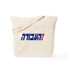 Labor (HaAvodah) Tote Bag