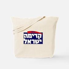 Kadima Israel Tote Bag