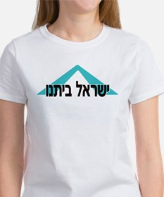 Our Home: Yisrael Beiteinu Tee