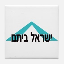 Our Home: Yisrael Beiteinu Tile Coaster