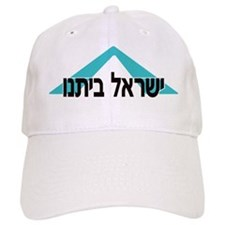 Our Home: Yisrael Beiteinu Baseball Cap