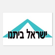 Our Home: Yisrael Beiteinu Postcards (Package of 8