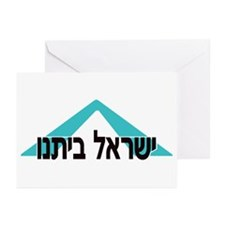 Our Home: Yisrael Beiteinu Greeting Cards (Pk of 1