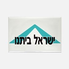 Our Home: Yisrael Beiteinu Rectangle Magnet