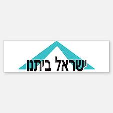 Our Home: Yisrael Beiteinu Bumper Bumper Bumper Sticker