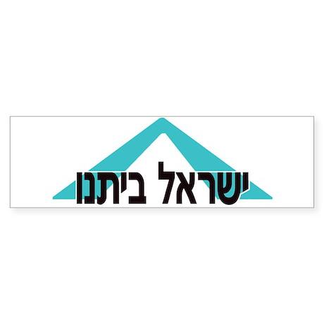 Our Home: Yisrael Beiteinu Bumper Sticker