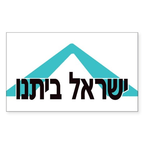 Our Home: Yisrael Beiteinu Sticker (Rectangle)