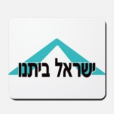 Our Home: Yisrael Beiteinu Mousepad