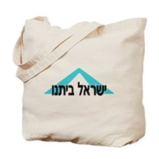 Our Home: Yisrael Beiteinu Tote Bag
