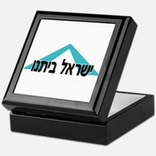Our Home: Yisrael Beiteinu Keepsake Box