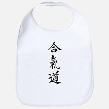 Aikido in Japanese calligraphy Bib