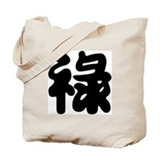 Lu Chinese Symbol Prosperity Tote Bag