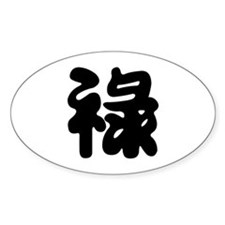 Lu Chinese Symbol Prosperity Oval Decal